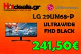 "Monitor LG 29UM68-P 29"" ULTRAWIDE | Full HD FreeSync + Ενσωματωμένα Ηχεία | eshopgr | 241.50€"