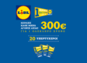 Διαγωνισμός LIDL 300€ – 1 Χρόνος Όλα τα Καλά – 300€ κάθε Μήνα για Ένα Χρόνο | 3600€ Δωροεπιταγές