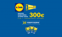 Διαγωνισμός LIDL 300€ – 1 Χρόνος Όλα τα Καλά – 300€ κάθε Μήνα για Ένα Χρόνο   3600€ Δωροεπιταγές