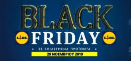LIDL Black Friday 2019 | ΠΡΟΣΦΟΡΕΣ BLACK FRIDAY Lidl