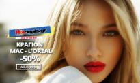 Κραγιόν MAC και L'Oréal με Έκπτωση -50%   Προσφορές Κραγιον
