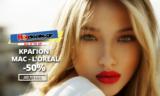 Κραγιόν MAC – L'Oréal – TOM FORD – YSL | Έκπτωσεις -50% | Προσφορές Κραγιον