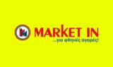 Market In Φυλλάδιο | Προσφορές Μάρκετ ΙΝ έως 08/07/2019