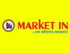 Market In Προσφορές Φυλλάδιο Εβδομάδας | 15-01-2018 έως 20-01-2018