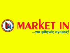 Market In Προσφορές Εβδομάδας | Market In Φυλλάδιο Προσφορές 20-11-2017 έως 25-11-2017