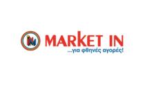 Market In Φυλλάδιο Μάρτιος | Μαρκετ ιν Προσφορές