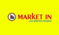 Market In Φυλλάδιο | Προσφορές Μάρκετ ΙΝ έως 06/05/2019