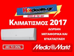MediaMarkt Air Condition Προσφορά – Κλιματιστικά Δωρεάν Εγκατάσταση και Παράδοση | FREE