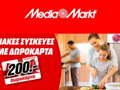 MediaMarkt Ψυγεία – Πλυντήρια LG με Δωροκάρτα έως 200€ | Οικιακές Συσκευές | ΔΩΡΟΚΑΡΤΑ