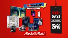 RED DAYS Media Markt – RED DAYS Προσφορές Mediamarkt ΠΑΣΧΑ 2018