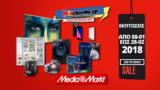 Media Markt Εκπτώσεις 2018 | Προσφορές Mega Deals 2018
