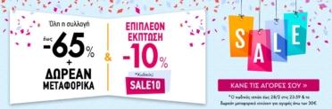 Melina May Εκπτώσεις Ρούχων έως 75% και Δωρεάν Μεταφορικά | melinamay.com | -75%