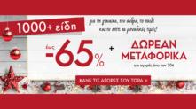Melina May Εκπτώσεις έως 65% και Δωρεάν Μεταφορικά   melinamay.com   -65%