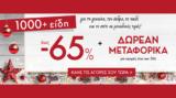 Melina May Εκπτώσεις έως 65% και Δωρεάν Μεταφορικά | melinamay.com | -65%