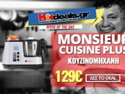 Monsieur Cuisine Plus Κουζινομηχανή – Προτείνει ο Chef Λευτέρης Λαζάρου | LIDL | 129€