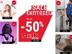 ΝΑΚ 2018 | Nak Shoes Προσφορές και Εκπτώσεις έως 50% | Ανδρικά Γυναικεία Παπούτσια | www.nak.gr