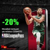 ΝΒΑ TV Live Stream – Δείτε αγώνες NBA Ζωντανά με Έκπτωση -20% | Cosmote