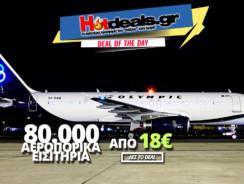 OlympicAir 80000 Φθηνά Αεροπορικά Εισιτήρια με 18€   olympicair.com   με 18€