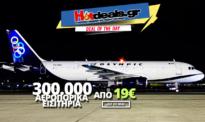 Olympic Air Φθηνά Αεροπορικά Εισιτήρια με 19€ | Προσφορές OlympicAir