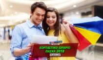 Ανοιχτά Μαγαζιά 07-04-2018 Μεγάλο Σάββατο Ανοιχτά | Σούπερ Μάρκετ Ωράρια Λειτουργίας 07/04 Καταστήματα | Πασχαλινό Ωράριο Καταστημάτων