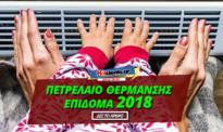 Επίδομα Θέρμανσης 2018 για Πετρέλαιο | Αίτηση Επιδόματος Θέρμανσης – Δικαιούχοι – Δικαιολογητικά – ΑΑΔΕ Taxisnet