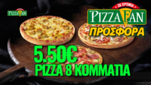 Pizza Fan Προσφορές Πίτσα 8 Κομμάτια μόνο 5.50€   Online Bonus Έκπτωση 5%   5.50€