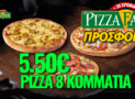 Pizza Fan Προσφορές Πίτσα 8 Κομμάτια μόνο 5.50€ | Online Bonus Έκπτωση 5% | 5.50€