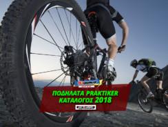 Praktiker Ποδήλατα 2018 | Φυλλάδιο με όλα τα ποδήλατα Πράκτικερ 2018