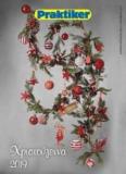 PRAKTIKER ΦΥΛΛΑΔΙΟ ΧΡΙΣΤΟΥΓΕΝΝΑ 2019 | Πράκτικερ Χριστουγεννιάτικα Προσφορές