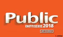 Public Προσφορές Καλοκαιρινές Εκπτώσεις έως 40% | public.gr