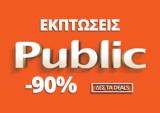 Public Καλοκαιρινές Προσφορές και Εκπτώσεις σε ΌΛΑ έως 90% | public.gr