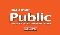 Public MarketPlace : Κοσμήματα – Τσάντες – Ρολόγια – Αντιηλιακά – Γυαλιά Ηλίου – Γυμναστική Fitness   -70% Public Market Place