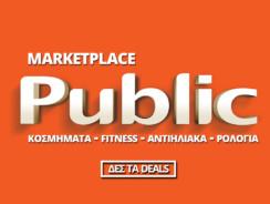 Public MarketPlace : Κοσμήματα – Τσάντες – Ρολόγια – Αντιηλιακά – Γυαλιά Ηλίου – Γυμναστική Fitness | -70% Public Market Place