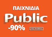 Public Προσφορές και Εκπτώσεις σε Παιδικά Παιχνίδια έως 90% | public.gr | 90%