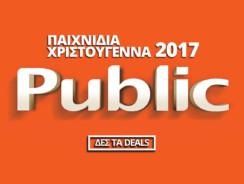 Παιχνίδια Public 2017 | Προσφορές Χριστούγεννα 2017 | Ξεστοκάρισμα Παιχνιδιών | public.gr