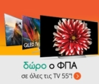 Public Προσφορά Τηλεοράσεις με Δώρο τον ΦΠΑ | Publicgr