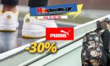 Puma Προσφορές και Εκπτώσεις -30% Επιπλέον σε Όλα τα Αθλητικά | eu.puma.com/gr/ | -30%