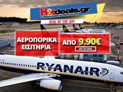 Ryanair Φθηνά Αεροπορικά Εισιτήρια με 9.99€    ryanair.com   Αεροπορικά από 9.99€