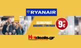 Ryanair Χειμερινές Διακοπές στην Πόλη | Φθηνά Αεροπορικά Εισιτήρια με 9.99€  | Χειμώνας 2017 | ryanair.com