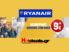 Ryanair Χειμερινές Διακοπές στην Πόλη   Φθηνά Αεροπορικά Εισιτήρια με 9.99€    Χειμώνας 2017   ryanair.com