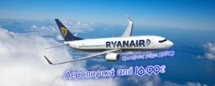 Ryanair Φθηνά Αεροπορικά Εισιτήρια για Σεπτέμβριο έως Ιανουάριο | μέχρι την Κυριακή 27/08 | από 16.99€