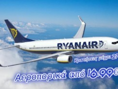 Ryanair Φθηνά Αεροπορικά Εισιτήρια για Σεπτέμβριο έως Ιανουάριο   μέχρι την Κυριακή 27/08   από 16.99€