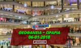Σάββατο 06 Ιανουαρίου 2018 Μαγαζιά Ανοιχτά; | Ωράρια 06/01/2018 | Ανοιχτά Σούπερ Μάρκετ κ Καταστήματα; 06-01-2018