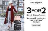 Samsonite Προσφορές – Βαλίτσες και Τσάντες σε Προσφορά στο Samsonitegr