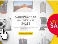 SHELL Black Friday στο www.allsmart.gr