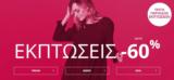 Spartoo Προσφορές | Εκπτώσεις -50% Spartoo.gr Παπούτσια – Ρούχα – Τσάντες