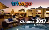 Trivago Προσφορές σε Ξενοδοχεία Ελλάδα ΤOP Πακέτα | Φθηνά Ξενοδοχεία Διακοπές 2017 | trivago.gr | ΟΔΗΓΟΣ
