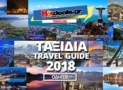 Trivago Ξενοδοχεία Προσφορές 2018 | Τριβαγκο Πακέτα Προσφορών σε Ξενοδοχεία | trivagogr | ΤΑΞΙΔΙΩΤΙΚΟΣ ΟΔΗΓΟΣ