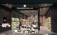Tsakiris Mallas Προσφορές | Εκπτώσεις 2020 | tsakirismallas.gr