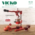VICKO ΦΥΛΛΑΔΙΟ | Vicko Προσφορές Φυλλαδίου 1-15 OKT